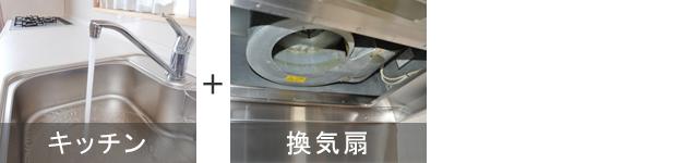 キッチン+換気扇