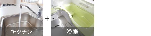 キッチン+浴室