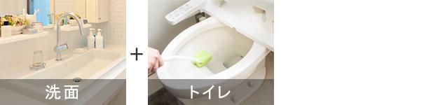 洗面+トイレ